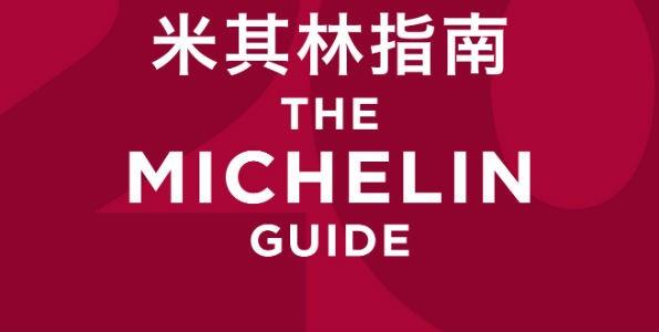 Guía MICHELIN Shanghai 2017